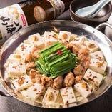 まる和名物のもつ鍋を是非ご賞味ください。