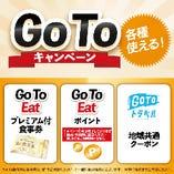 【GOTOポイント】ポイント利用できます♪お得に食事を楽しもう