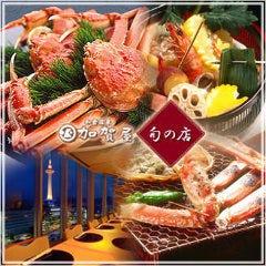 加賀屋 京都店