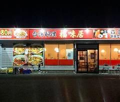 台湾料理福味居