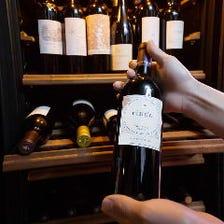 肉に合うワインを厳選して提供