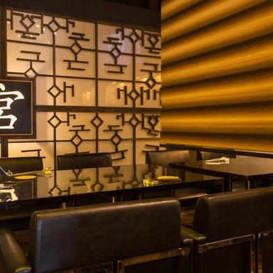 韓国料理 焼肉西麻布 宮(グン) 店内の画像