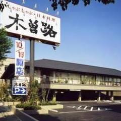 しゃぶしゃぶ・日本料理 木曽路 岡崎店
