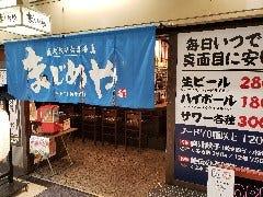 大衆居酒屋 まじめや 大阪駅前第二ビル店