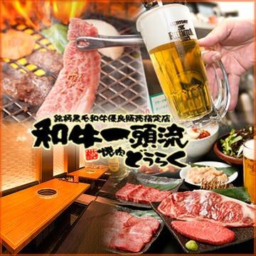 烧肉どうらく 天王町店
