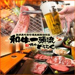 燒肉どうらく 天王町店