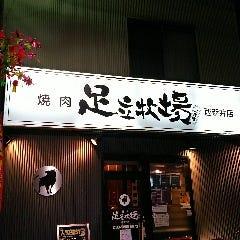 焼肉 足立牧場 西新井店