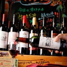 厳選ワインを飲み放題でご提供