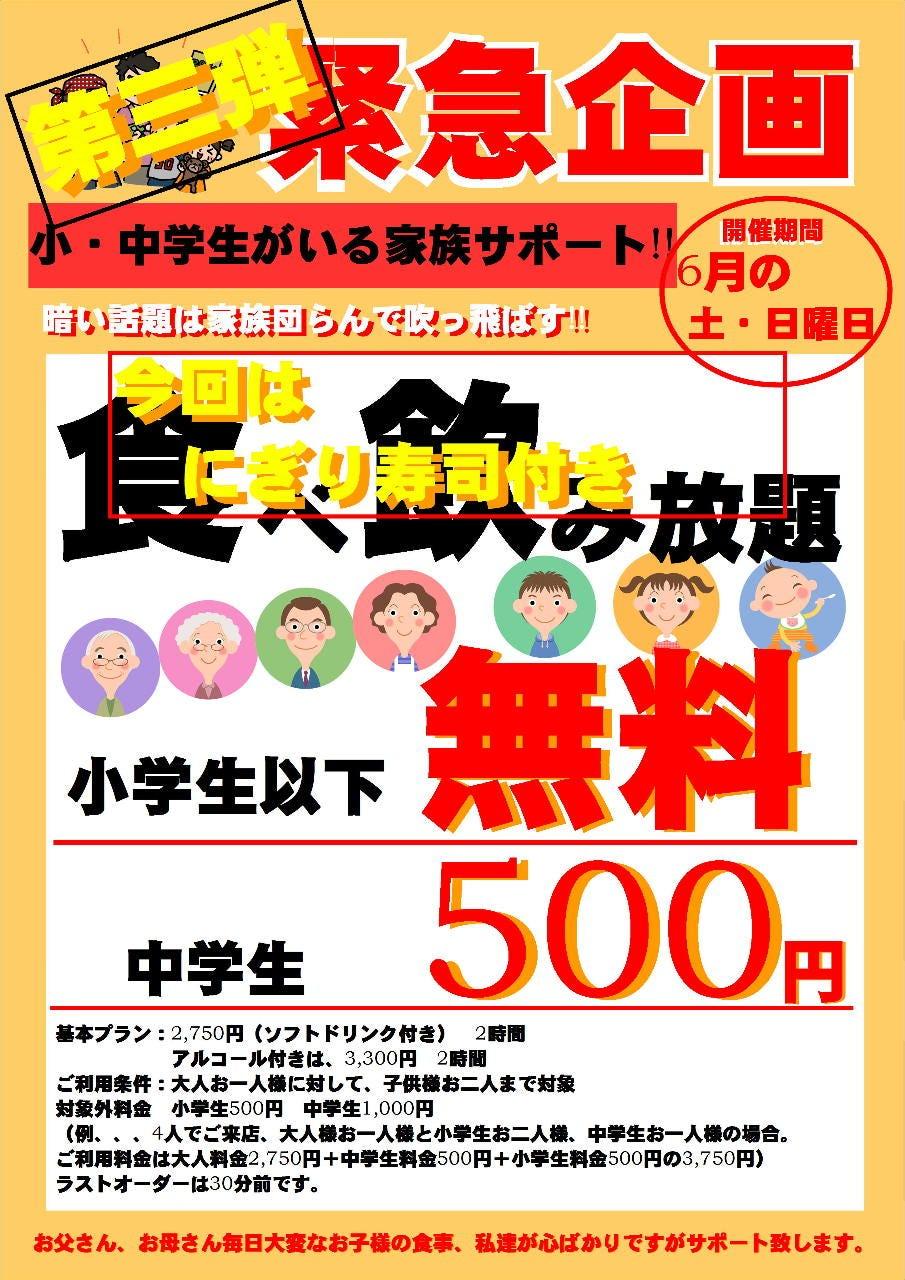 博多ぶあいそ別邸 広島駅北口店