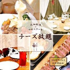 個室肉バルの牧場 チーズ放題 大宮西口駅前店