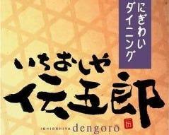 いちおしや伝五郎 岐阜岐南店