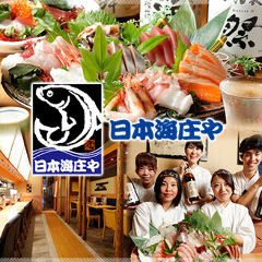 日本海庄や 大森店
