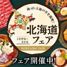 1月中旬~3月末/ 北海道フェア!
