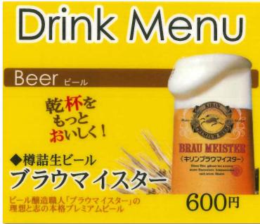 キリンのこだわりビールが飲める!