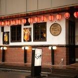 【京急川崎駅 徒歩6分】赤い提灯が目印です!