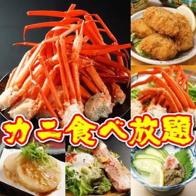 知床漁場プロデュース 炉端焼き とろ函~とろばこ~ 膳所店 コースの画像