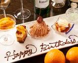 【要予約】誕生日・記念日はメッセージプレートをお付けします。
