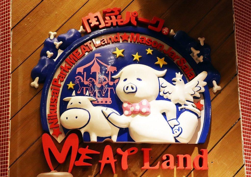 ミートランド〜肉嵐土〜