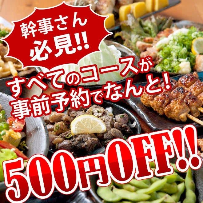 宴会利用に!飲放付コース3,000円~