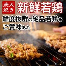 【当店自慢】鮮度抜群の新鮮若鶏♪