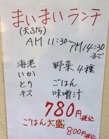 天ぷら まいまい  メニューの画像