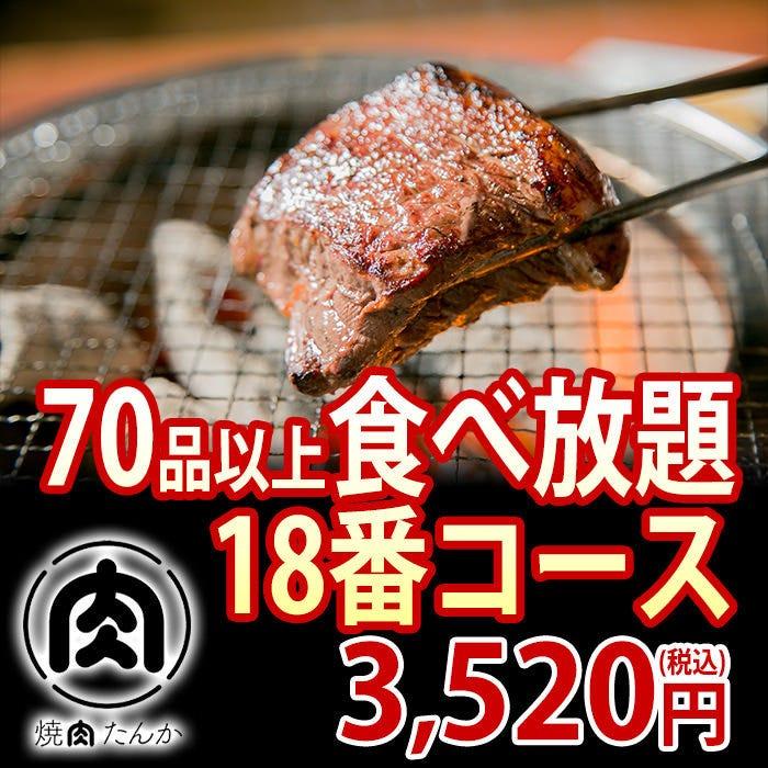 【全70品以上!ステーキ付!120分食べ放題】☆18番コース☆
