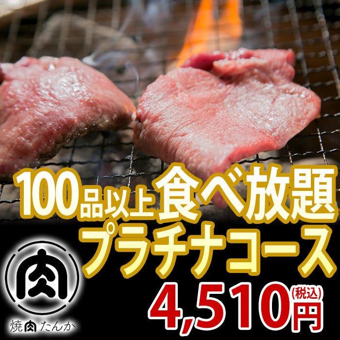 【全100品以上!黒毛和牛やステーキ付!120分食べ放題】☆プラチナコース☆