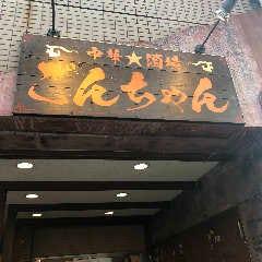 中華酒場 ごんちゃん