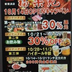 炭火焼肉 福楽苑 新横浜本店