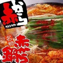 赤から 横須賀中央店 コースの画像