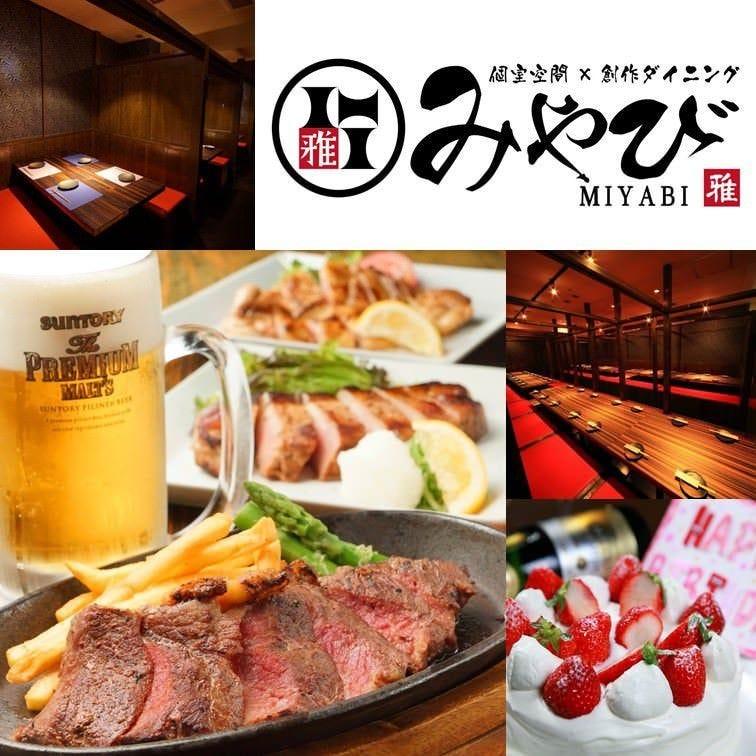 個室空間×食べ放題 みやび〜Miyabi〜 広島えびす通り店