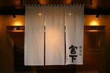 蕎麥切 砥喜和(ときわ)
