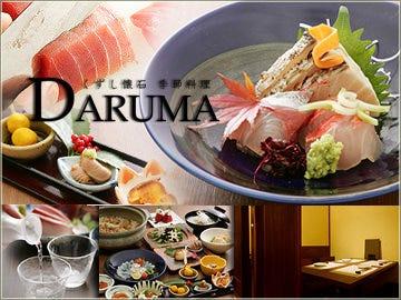个室怀石 季节の料理 DARUMA