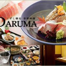 個室懷石 季節の料理 DARUMA