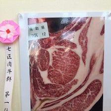肉質日本一の大山黒牛