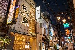 九州の旬 博多廊 法善寺店