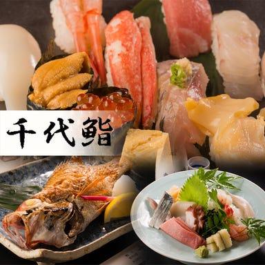 千代鮨  コースの画像