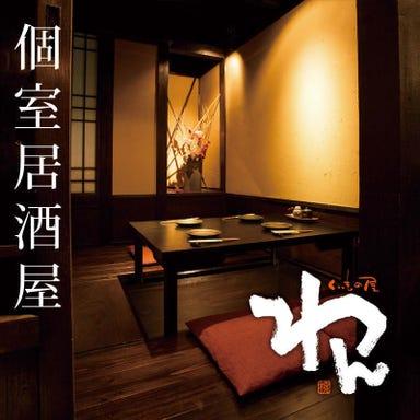 個室居酒屋 くいもの屋わん 藤枝駅南店 店内の画像