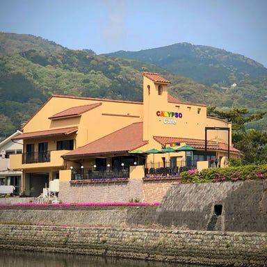 CALYPSO(カリプソ)イタリアンダイニング&カフェ  こだわりの画像