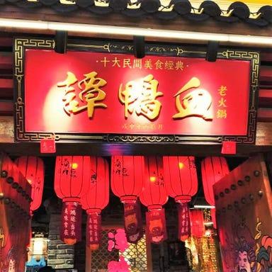 譚鴨血老火鍋 池袋東口店  メニューの画像