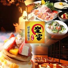 鍋宴会×個室居酒屋 楽宴 池袋東口店