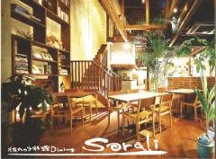 彼氏の手料理ダイニング SORALI 谷町店