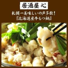 居酒屋 心(shin) 札幌 すすきの
