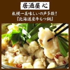 札幌一美味しいのお声多数!牛もつ鍋