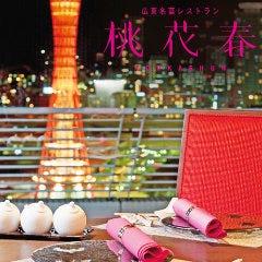神戸メリケンパークオリエンタルホテル 中国料理 桃花春