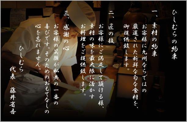 「九州の食と酒」創業56年の老舗。