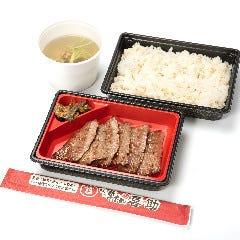 牛たん焼弁当(しお味/たれ味/みそ味)