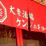 ケンジの餃子