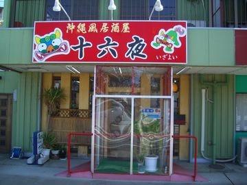 沖縄風居酒屋 十六夜