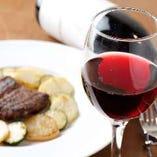お肉の旨みを引き出すワインとご一緒にどうぞ